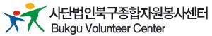 북구자원봉사센터 로고