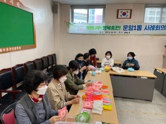 운암1동 캠프 수세미 400개 후원