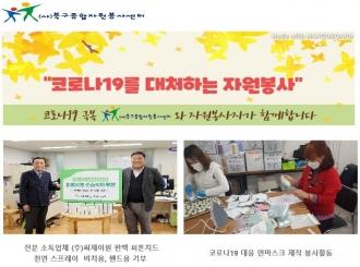 2020년 3월 뉴스레터-광주북구자원봉사센터