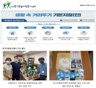 2020년 4월 뉴스레터-광주북구자원봉사센터