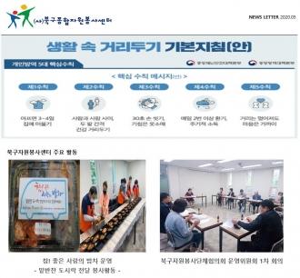 2020년 5월 뉴스레터-광주북구자원봉사센터
