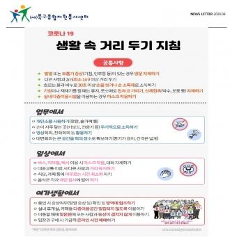 2020년 6월 뉴스레터-광주북구자원봉사센터