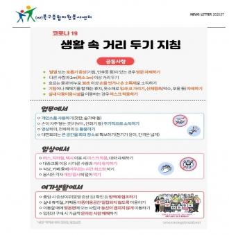 2020년 7월 뉴스레터-광주북구자원봉사센터