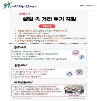 2020년 9월 뉴스레터-광주북구자원봉사센터
