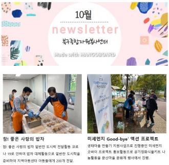 2020년 10월 뉴스레터-광주북구자원봉사센터