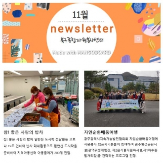 2020년 11월 뉴스레터-광주북구자원봉사센터